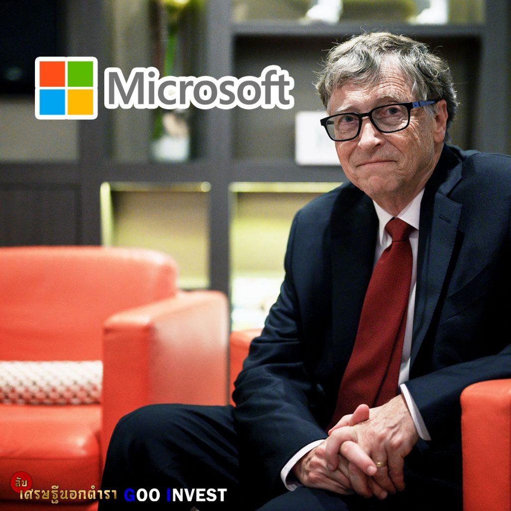 งานอดิเรก CEO ระดับโลก Bill Gates CEO ไมโครซอฟท์ Microsoft goo invest