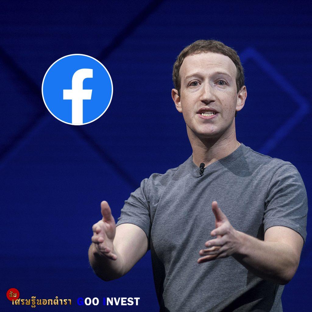 งานอดิเรก CEO ระดับโลก Mark Zuckerberg CEO Facebook goo invest