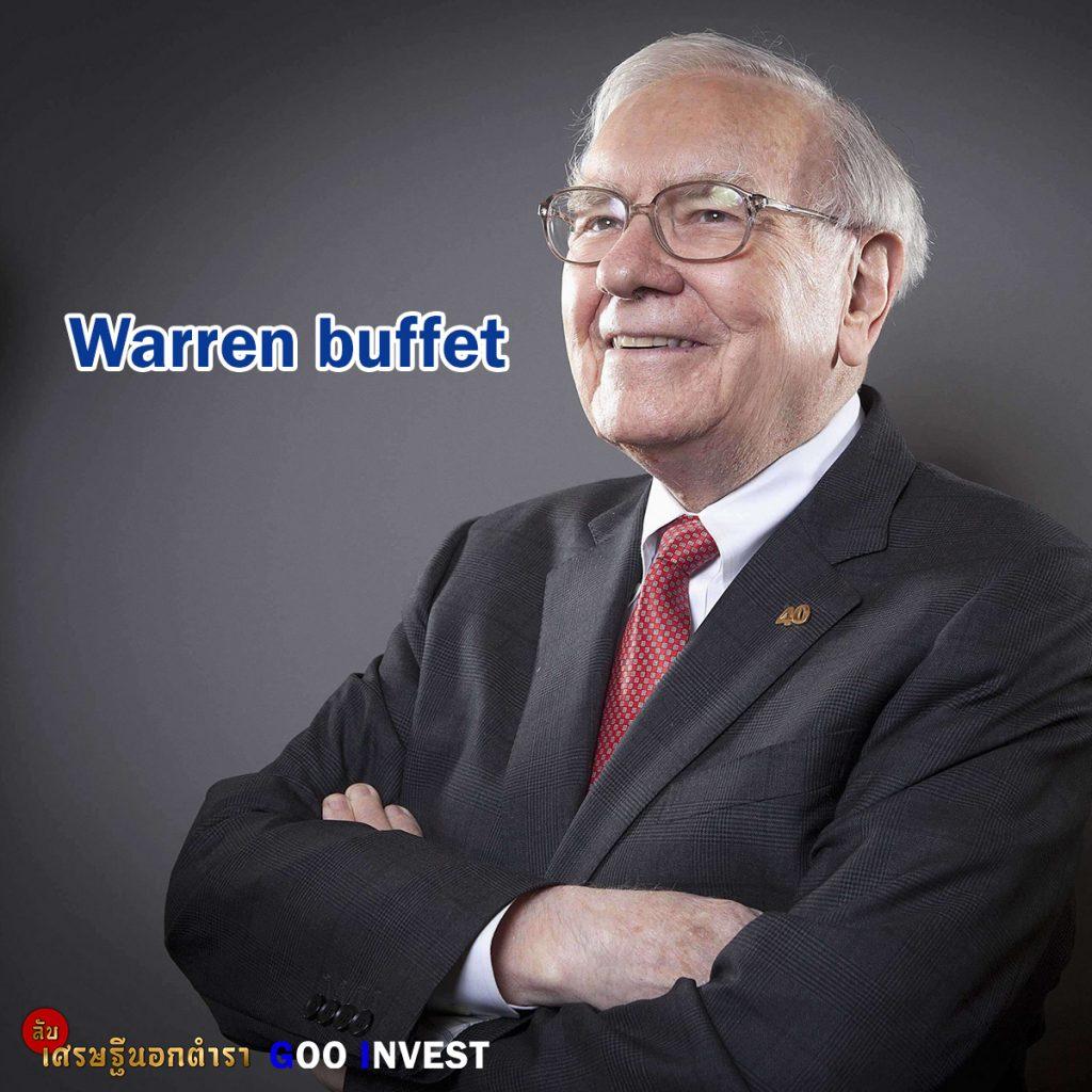งานอดิเรก CEO ระดับโลก Warren Buffet ประธานและ CEO ของ Berkshire Hathawa goo invest