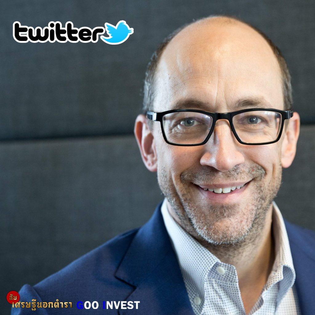 งานอดิเรก CEO ระดับโลก Dick Costolo อดีต CEO ของ Twitter goo invest