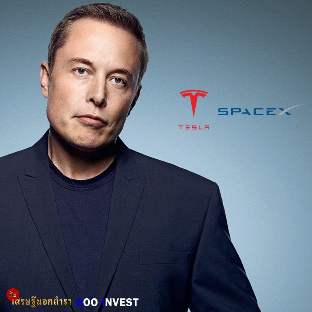งานอดิเรก CEO ระดับโลก Elon Musk อีลอน มัสก์ ผู้ก่อตั้งบริษัท Tesla และ SpaceX goo invest