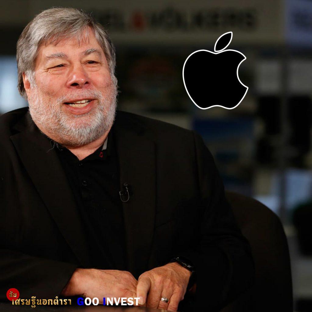 งานอดิเรก CEO ระดับโลก Steve Wozniak ผู้ร่วมก่อตั้ง Apple goo invest