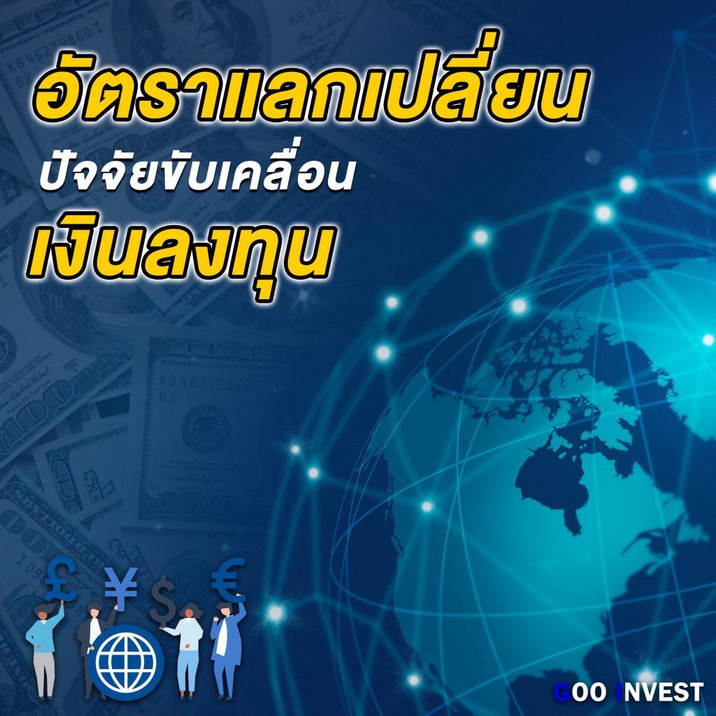 อัตราแลกเปลี่ยน Forex Exchange เงินลงทุน เศรษฐกิจ ค่าเงินบาทแข็งค่า อัตราดอกเบี้ย Goo Invest
