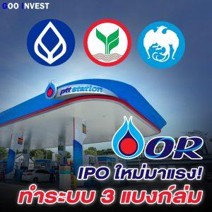 PTT OR IPO ใหม่ มาแรง ข่าว หุ้น ลงทุน PTTOR OR เปิดจองวันแรก IPO ราคาหุ้น ปตท ค้าปลีก OR GOO Invest