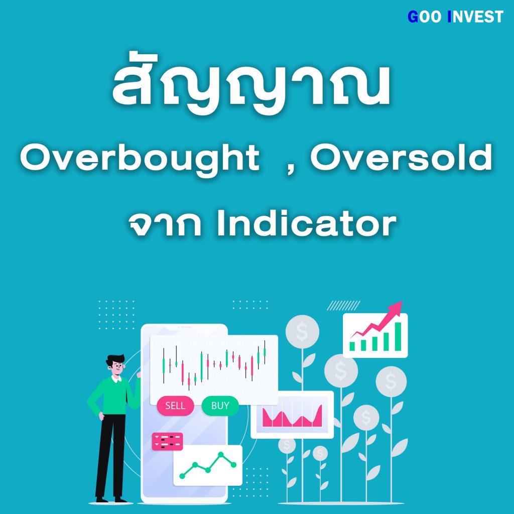 สัญญาณ Over bought oversold Goo Invest Trade