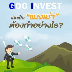เลิกเป็นแมงเม่า ต้องทำอย่างไร มาแก้ไขพอร์ทเมื่อหุ้นติดดอย Goo Invest