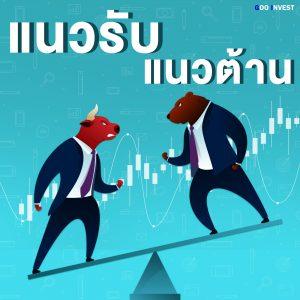 แนวรับ แนวต้าน จิตวิทยาการเทรด Goo Invest Trade