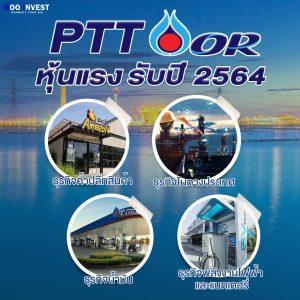 PTT OR หุ้นแรง ปี 2564 Goo Invest