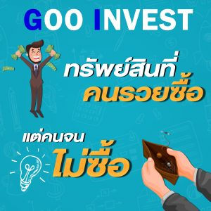 ทรัพย์สินที่คนรวยซื้อ แต่คนจนไม่ซื้อ Gooinvest