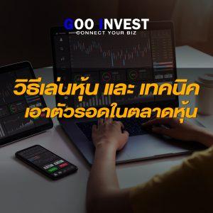 วิธีเล่นหุ้น และเทคนิคเอาตัวรอดในตลาดหุ้น gooinvest